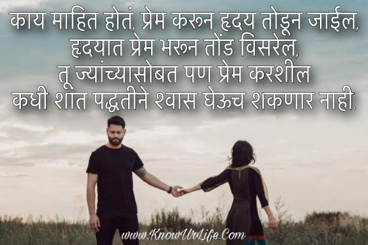 whatsapp facebook marathi status