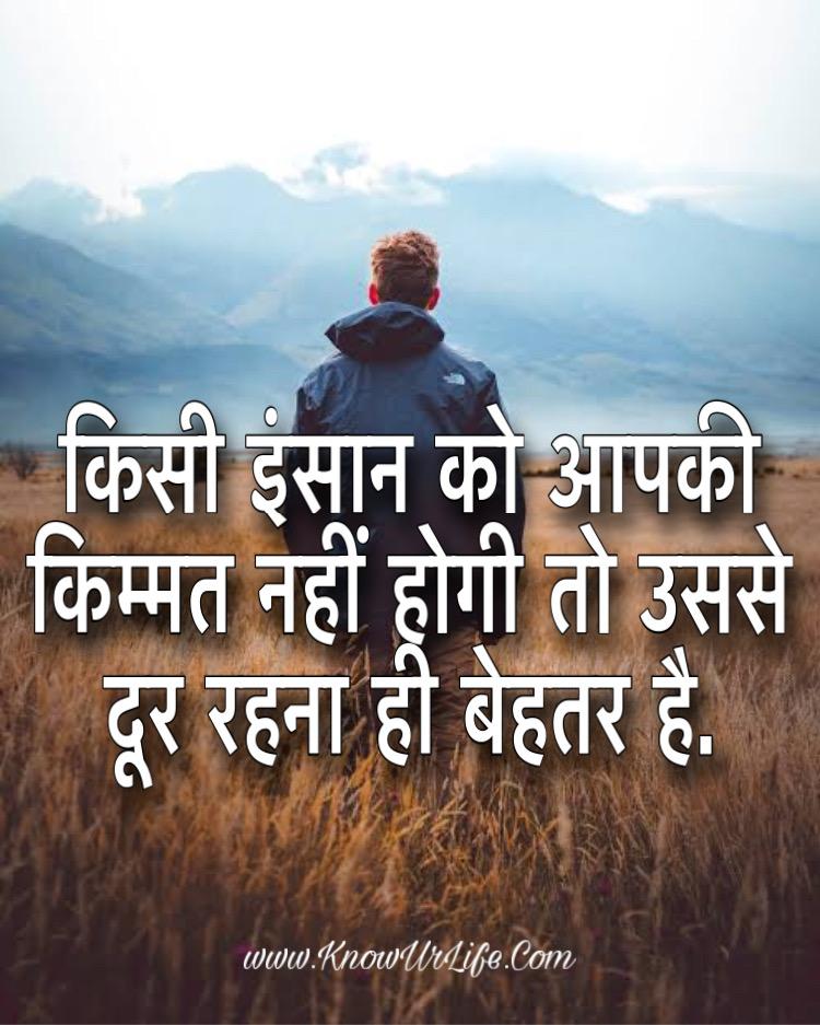 mood off status for whatsapp in hindi