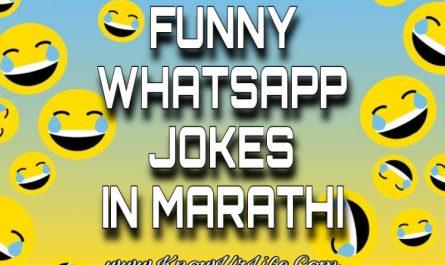 latest jokes in marathi