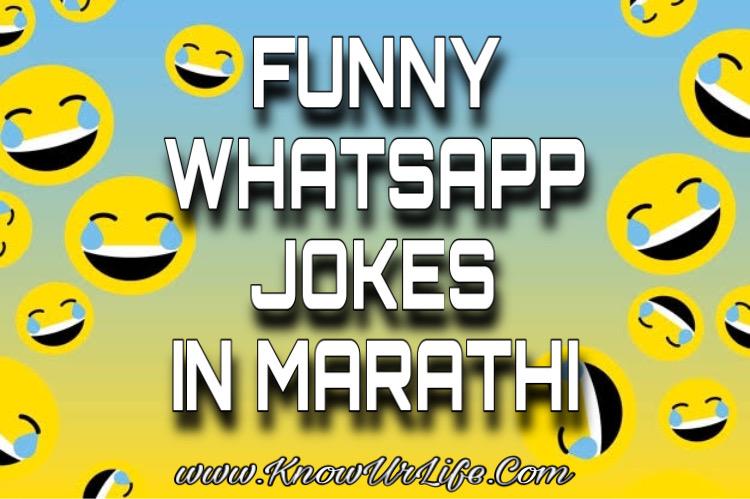 {बेस्ट} Funny Whatsapp Jokes In Marathi 2020 –  मराठी जोक्स, Images, Sms