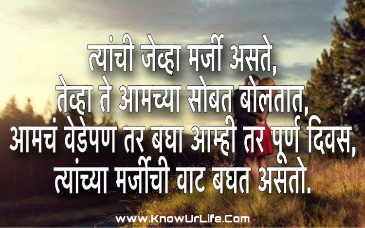 marathi heart touching status