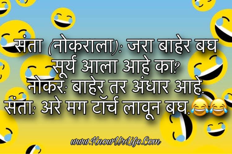 whatsapp funny jokes in marathi