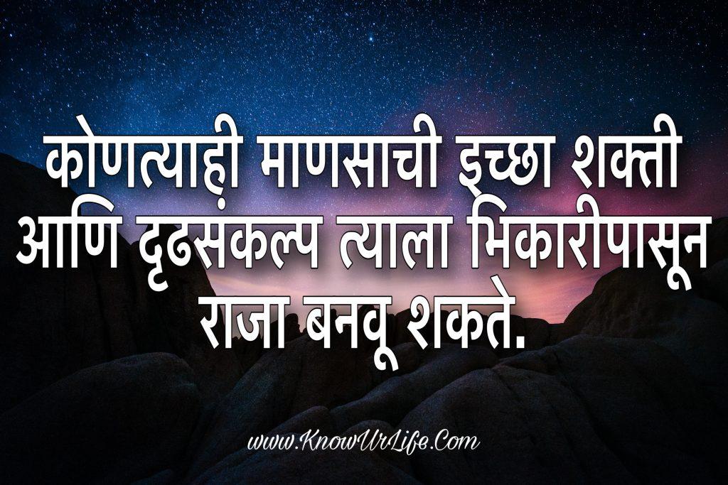 positive thinking in marathi