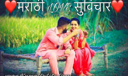 prem sms in marathi