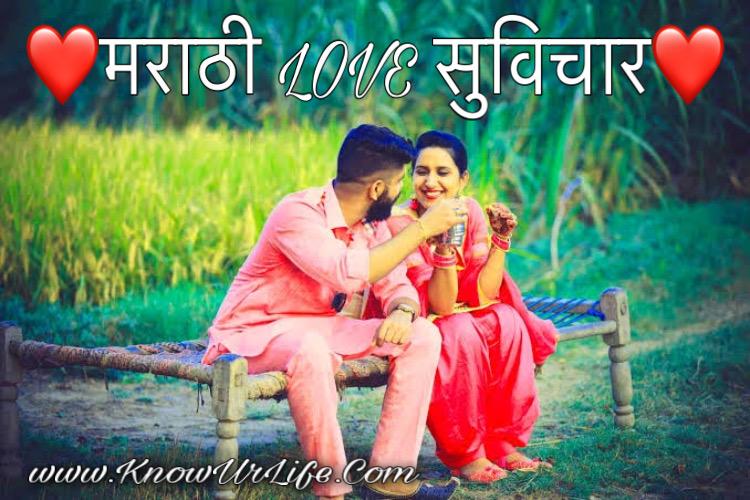 {बेस्ट} Love Quotes In Marathi | टॉप 5000+ प्रेमावर हृदयस्पर्शी मराठी सुविचार |