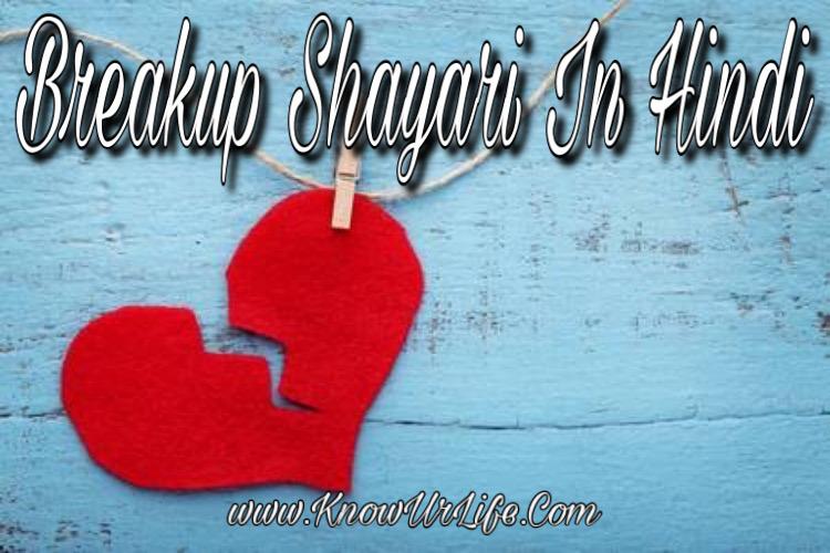 (बेस्ट) *Breakup Shayari* In Hindi   100+ टॉप ब्रेकअप स्टेटस , Images, Sms