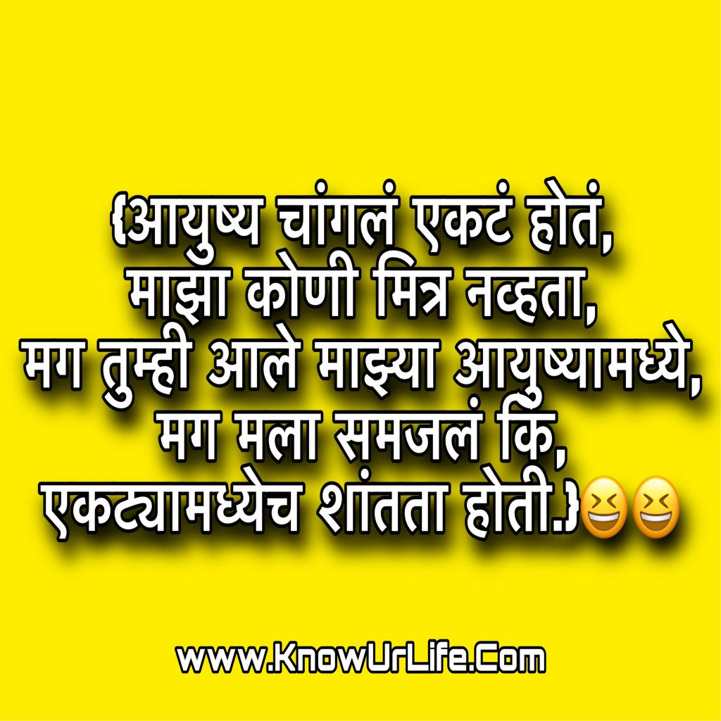 marathi jokes in marathi