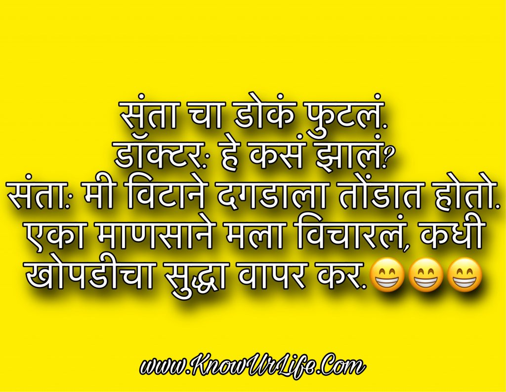 comedy jokes marathi