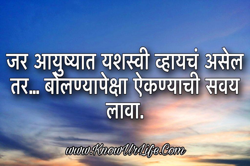 suvichar in marathi images