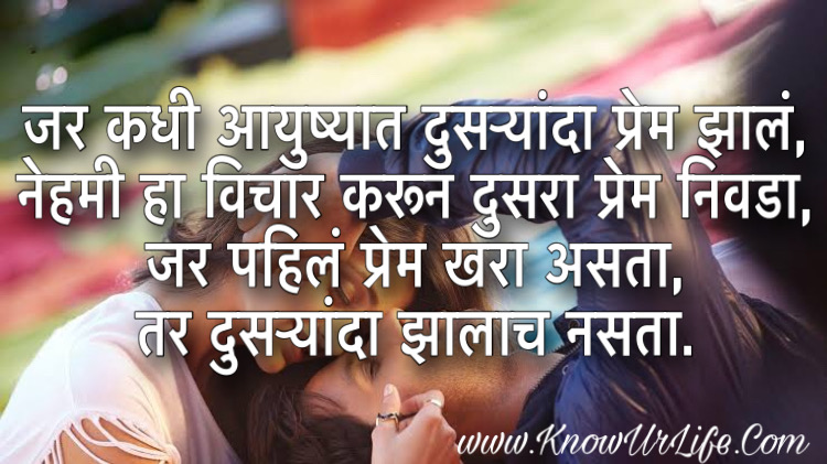 marathi quotes on love