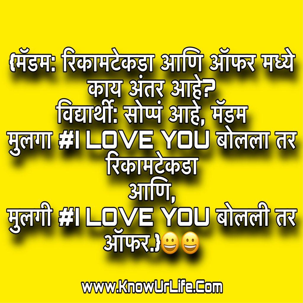 marathi funny joke