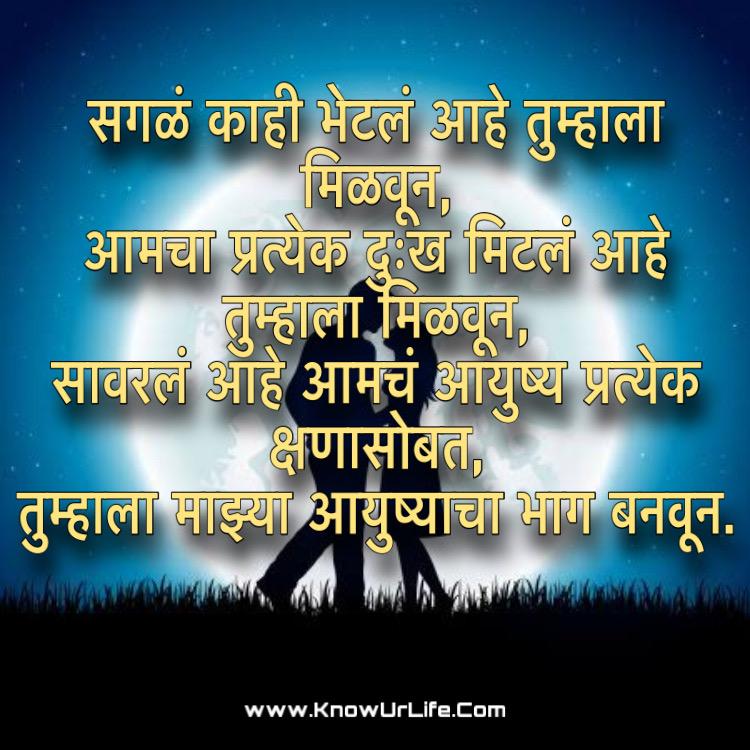whatsapp marathi love status