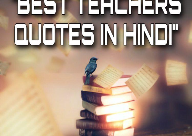 2020 – {शिक्षक दिवस की बधाई संदेश}, Teachers Day Wishes, Quotes, Images