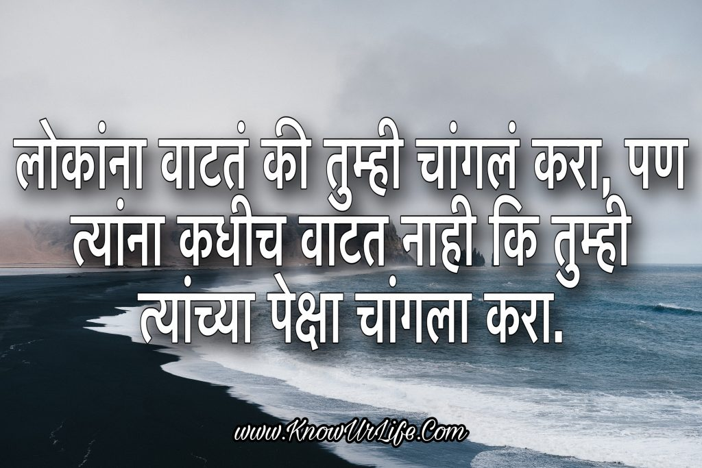 marathi suvichar on life
