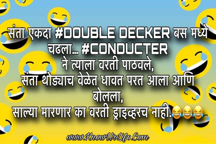 funny marathi