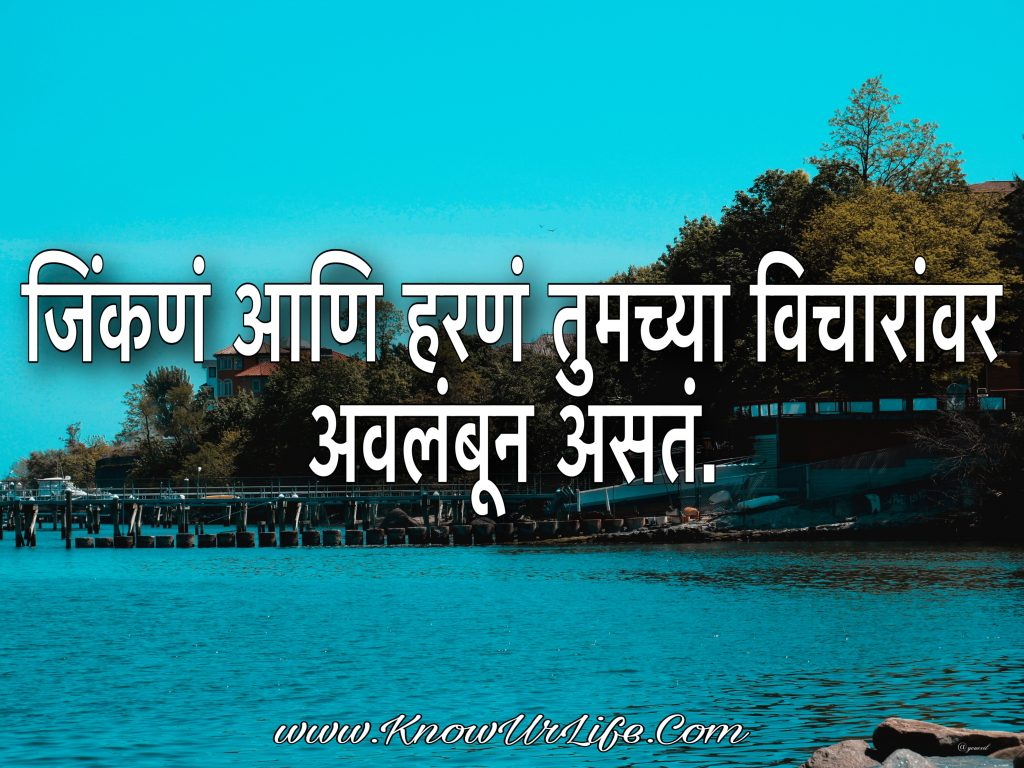 nice thoughts in marathi