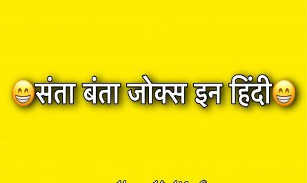 funny santa banta jokes in hindi