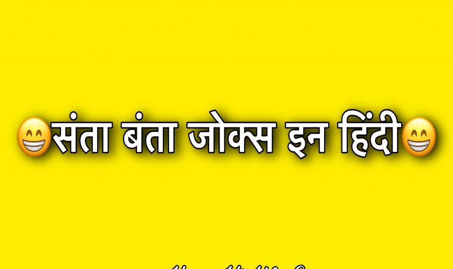 {बेस्ट} Santa Banta Jokes In Hindi | जबरदस्त मजेदार हिंदी चुटकुले | Sms – 2020