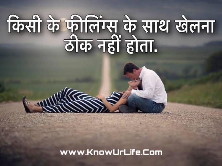 break up shayari in hindi for girlfriend
