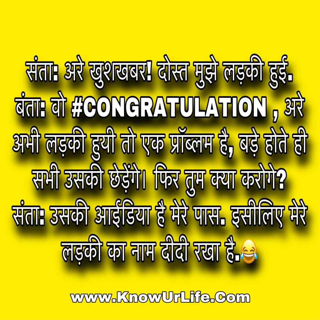 santa banta non veg jokes in hindi language