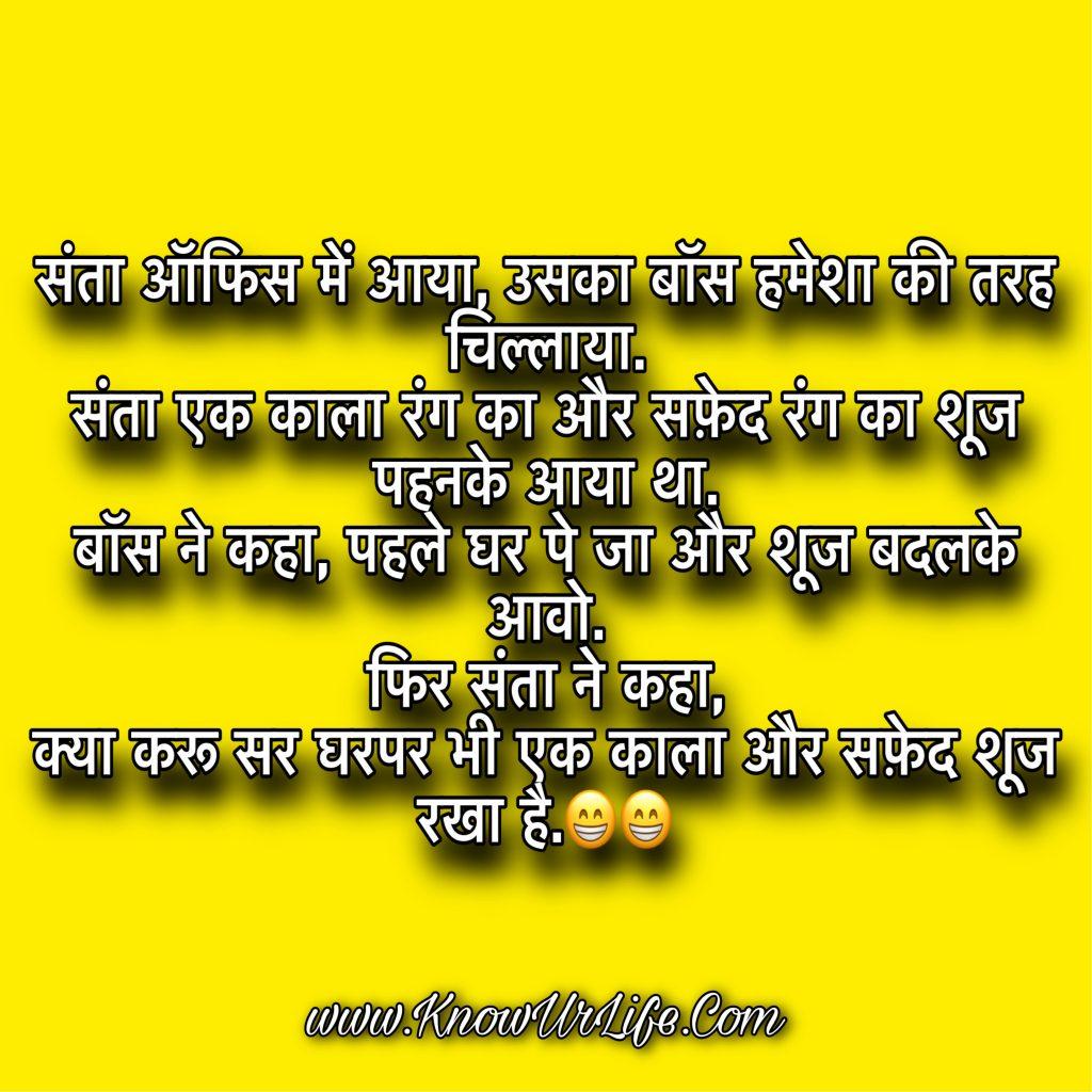 funny jokes of santabanta in hindi