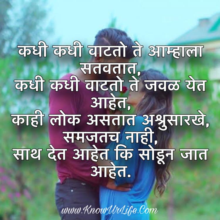 whatsapp status love marathi