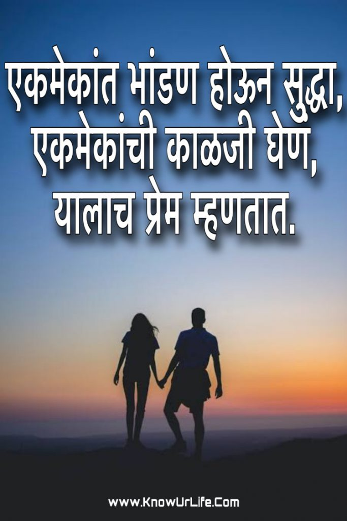 marriage quotes in marathi