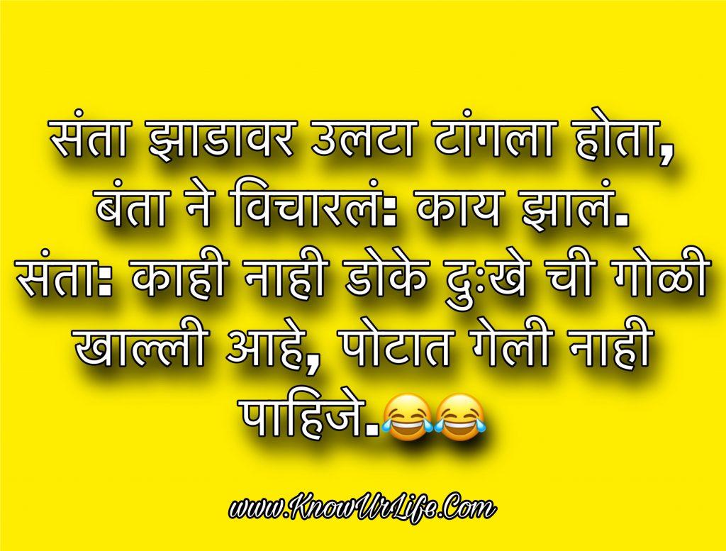 funny quotes in marathi