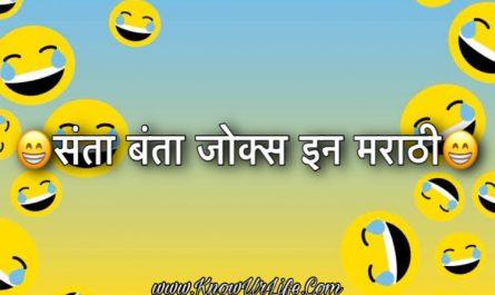 funny massage in marathi