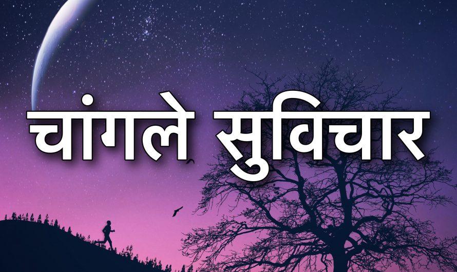 {बेस्ट} *Good Thoughts In Marathi* | जबरदस्त प्रेरणादायक सुविचार | Images
