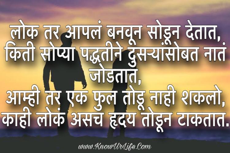 love breakup status for whatsapp in marathi