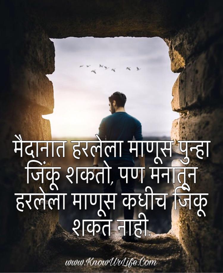 suvichar marathi images