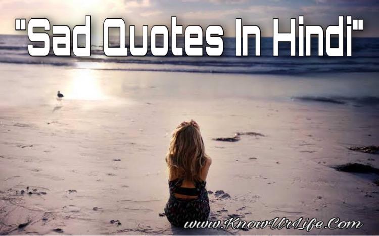 बेस्ट Sad Quotes In Hindi | Sad Quotes In Hindi For Whatsapp & Facebook