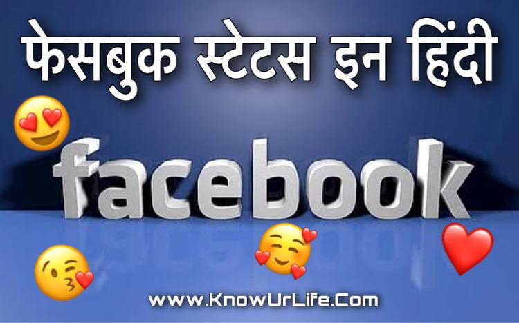{Best} *Facebook Status In Hindi*, जबरदस्त शक्तिशाली सुविचार, Images