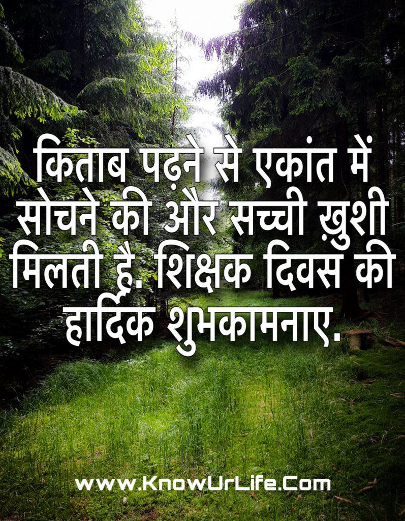emotinal status in hindi