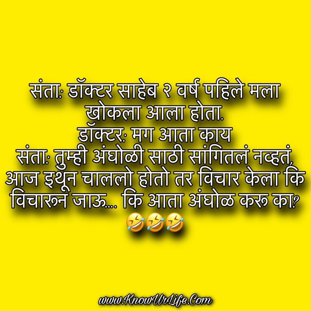 comedy jokes in marathi