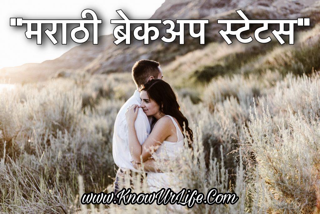 break up sms in marathi