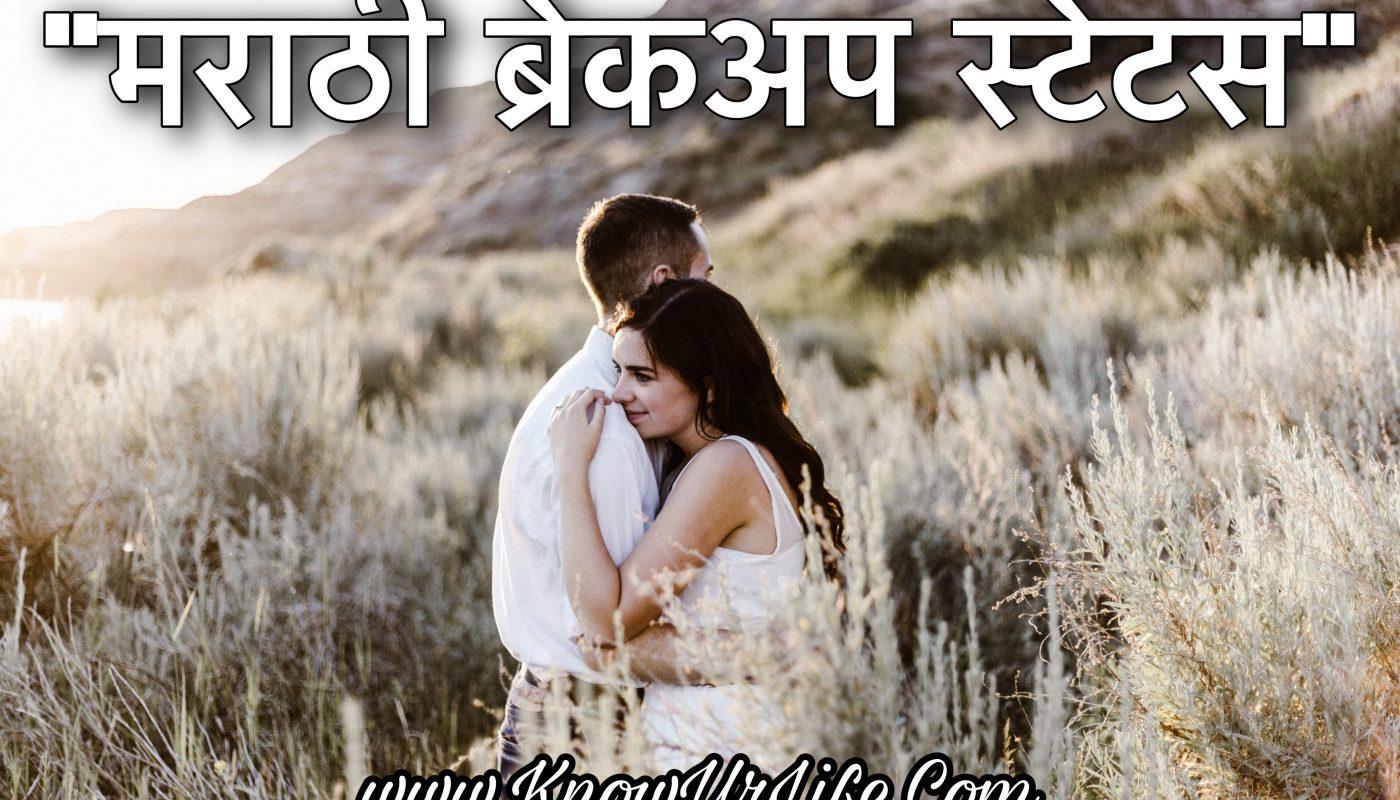 breakup marathi sms