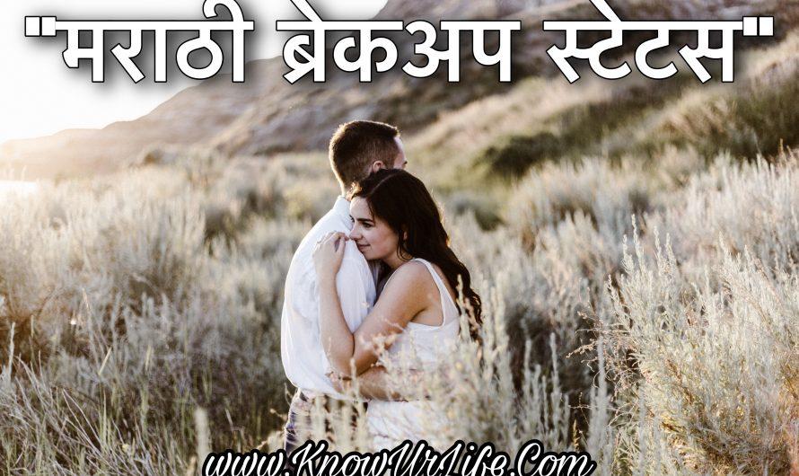 {बेस्ट} Breakup Status In Marathi |  जबरदस्त मराठी ब्रेकअप सुविचार | Images
