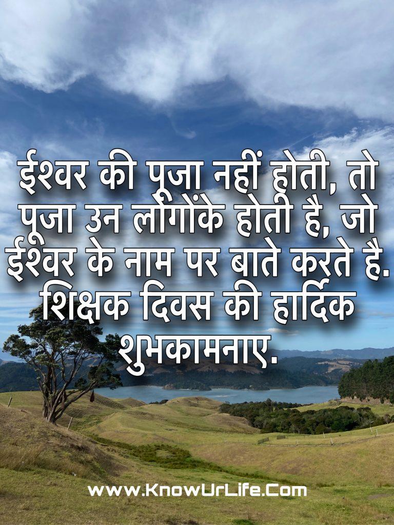 happy teachers day in hindi