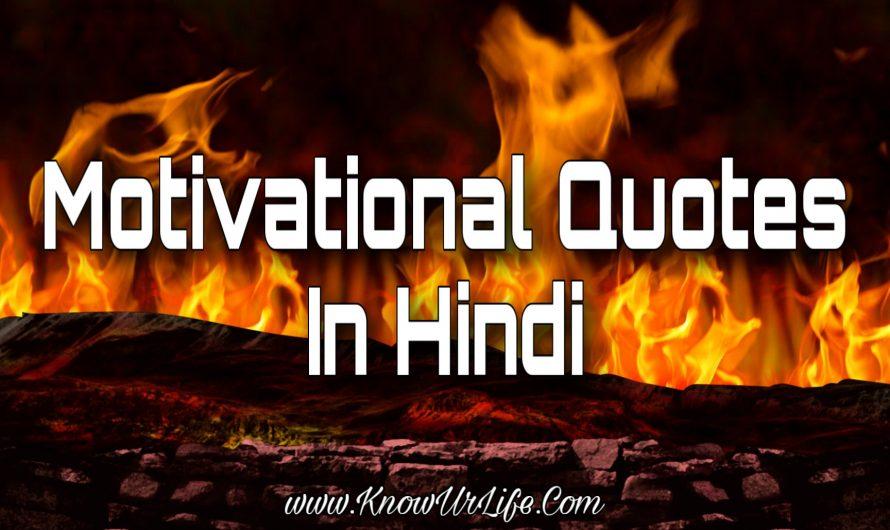 बेस्ट 1000+ Motivational Quotes In Hindi | जबरदस्त प्रेरणादायक सुविचार | Sms