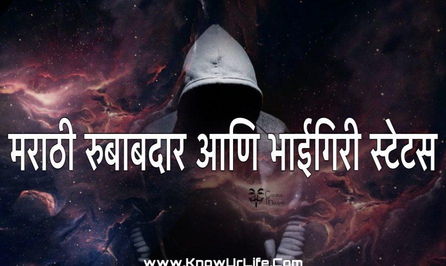 {बेस्ट} *Attitude Status In Marathi*, जबरदस्त शक्तिशाली सुविचार, Images, Sms