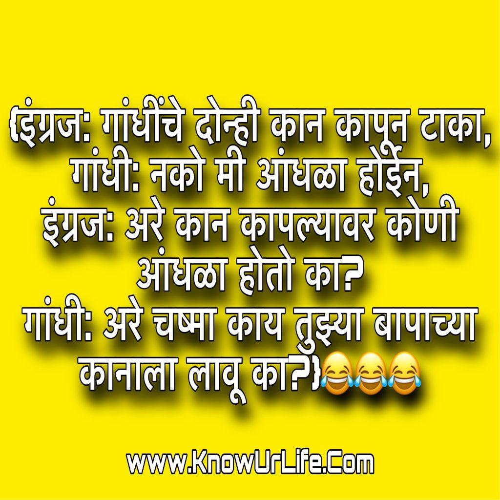 marathi whatsapp jokes