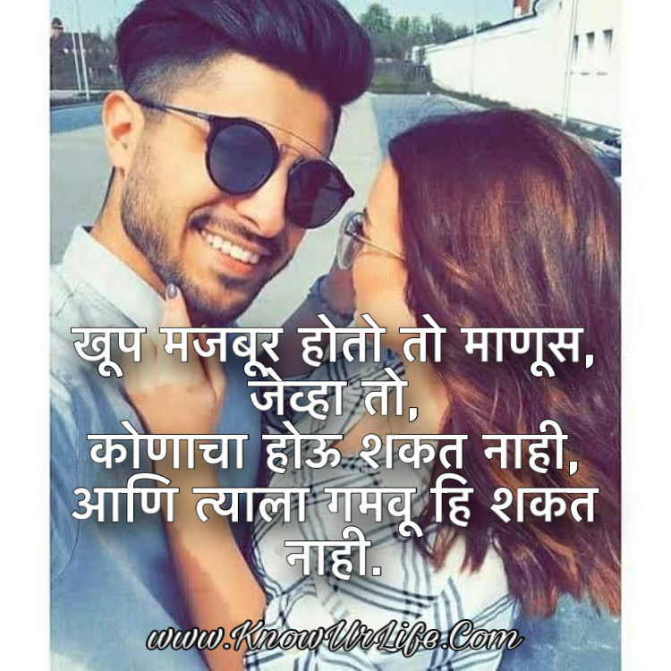 premache sms marathi