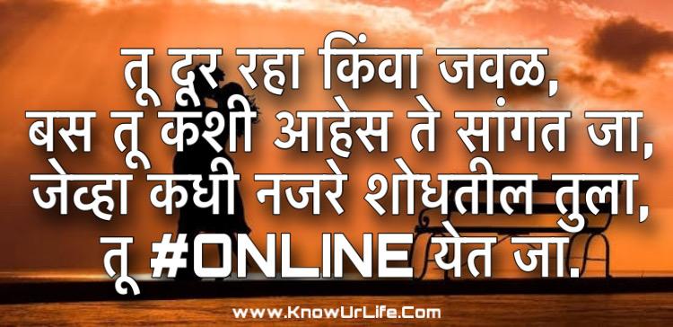 marathi msg for love