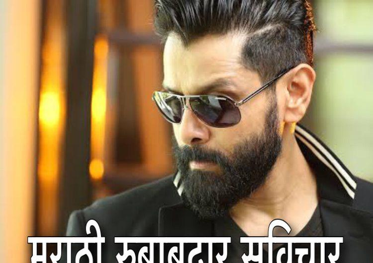 {बेस्ट} Attitude Status In Marathi | जबरदस्त रुबाबदार सुविचार | Images – 2020