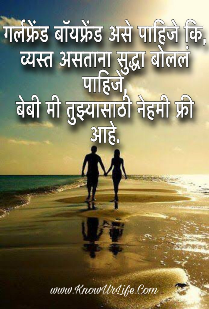 beautiful marriage quotes in marathi