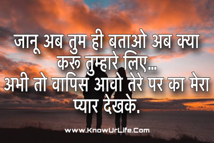 love images in hindi shayri