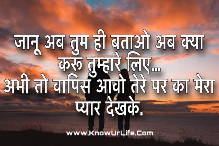 love images in hindi shayri