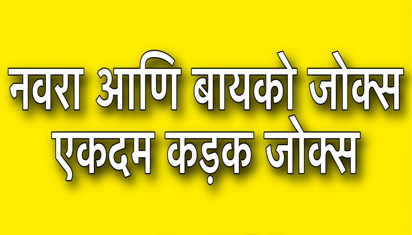 joke marathi